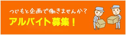 登録スタッフ募集中!