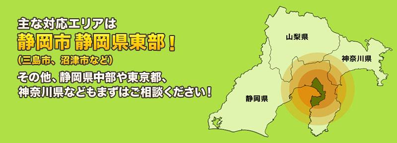 主な対応エリアは静岡市静岡県東部!